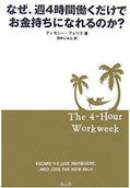 4_hour_workweek_jpn.png