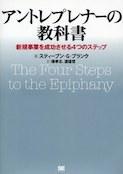 アントレプレナーの教科書