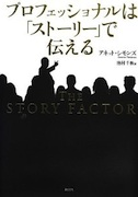 The_Story_Factor_Japanese